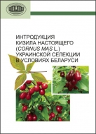 Интродукция кизила настоящего (Cornus mas. L.) украинской селекции в условиях Беларуси