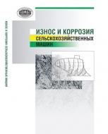 Износ и коррозия сельскохозяйственных машин