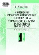 Изменения физического типа населения Беларуси за последнее тысячелетие