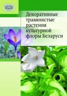 Декоративные травянистые растения культурной флоры Беларуси