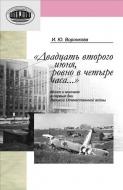 Двадцать второго июня, ровно в четыре часа…: Минск и минчане в первые дни Великой Отечественной войны