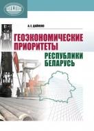 Геоэкономические приоритеты Республики Беларусь