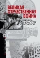 Великая Отечественная война в киноискусстве Беларуси