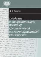 Введение в теоретическую поэтику средневековой восточнославянской книжности