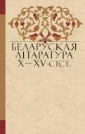 Беларуская літаратура X–XV стст.