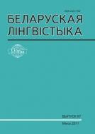 Беларуская лінгвістыка. Вып. 67