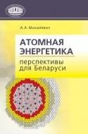 Атомная энергетика: перспективы для Беларуси