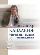 Аляксандр Каваленя: творчы лёс – жыццём абраная дарога