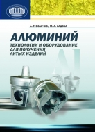 Алюминий: технологии и оборудование для получения литых изделий