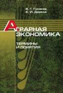 Аграрная экономика: тексты и термины (энциклопедический справочник).