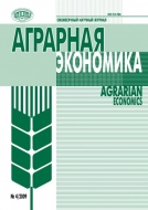 «Аграрная экономика»