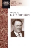 Академик В. Ф. Купревич : документы и материалы