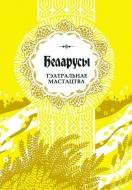 Беларусы. Т. 13. Тэатральнае мастацтва