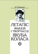 Летапіс жыцця і творчасці Якуба Коласа