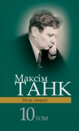 М. Танк. Збор твораў. У 13 т. Т. 10. Дзённікі (1960—1994)