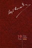 Я. Колас. Збор твораў. У 20 т. Т. 19. Лісты (1943—1953)
