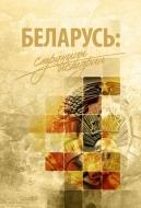 Беларусь: страницы истории