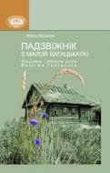 Падзвіжнік з Малой Багацькаўкі: жыццёвы і творчы шлях Максіма Гарэцкага