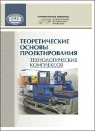 Теоретические основы проектирования технологических комплексов