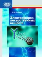 Электрофорез лекарственных веществ?: руководство для специалистов
