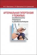 Артериальная гипертензия у пожилых: особенности терапии и реабилитации