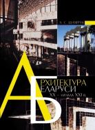 Архитектура Беларуси XX — начала XXI в.: эволюция стилей и художественных концепций