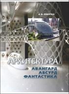 Архитектура: авангард, абсурд, фантастика