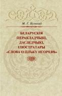 Беларускія перакладчыкі, даследчыкі, ілюстратары «Слова о плъку Игорев?»