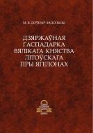 Дзяржаўная гаспадарка Вялікага княства Літоўскага пры Ягелонах