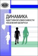 Динамика адаптивной изменчивости населения Беларуси