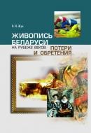 Живопись Беларуси на рубеже веков: потери и обретения