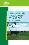 Оптимизация травостоев сенокосов и пастбищ