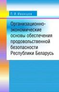 Организационно-экономические основы обеспечения продовольственной безопасности Республики Беларусь