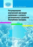 Регулирование внутренней миграции населения в аспекте регионального развития Республики Беларусь