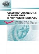 Сердечно-сосудистые заболевания в Республике Беларусь: анализ ситуации и стратегии контроля
