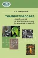 Тиаминтрифосфат: новый взгляд на некоферментную функцию витамина В1