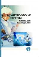 Хирургические болезни: симптомы и синдромы. В 2 т. Т. 1