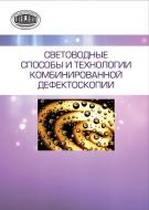 Световодные способы и технологии комбинированной дефектоскопии