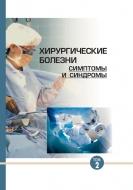 Хирургические болезни: симптомы и синдромы. В 2 т. Т. 2