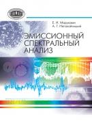 Эмиссионный спектральный анализ