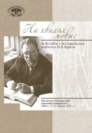 На хвалях мовы: да 90-годдзя з дня нараджэня акадэміка М. В. Бірылы