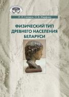 Физический тип древнего населения Беларуси