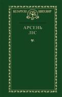 """Выбраныя творы. Арсень Ліс. (Серыя """"Беларускі кнігазбор"""")"""