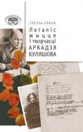 Летапіс жыцця і творчасці Аркадзя Куляшова. 2-е выданне