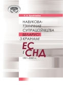 Навукова-тэхнічнае супрацоўніцтва Беларусі з краінамі ЕС і СНД (1991–2000 гг.)