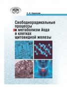 Свободнорадикальные процессы и метаболизм йода в клетках щитовидной железы