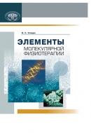 Элементы молекулярной физиотерапии