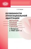 Особенности этносоциальной адаптации вьетнамцев, китайцев, корейцев и японцев в Беларуси в 1980–2011 гг.