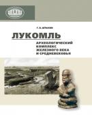 Лукомль: археологическй комплекс железного века и средневековья