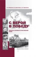 С верой в Победу: Беларусь в Великой Отечественной войне: 100 вопросов и ответов (2-е изд.)